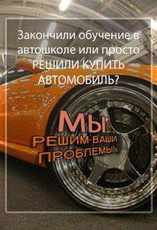 Услуги по подбору автомобиля